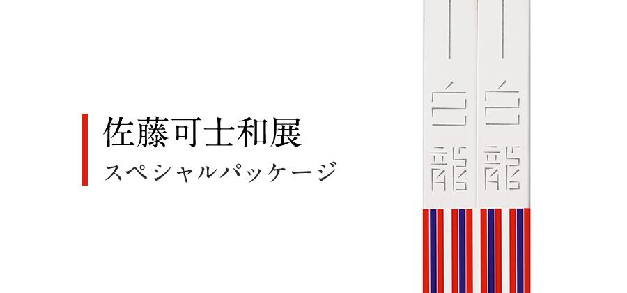 佐藤可士和展 スペシャルパッケージ