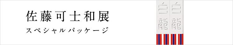 佐藤可士和展スペシャルパッケージ